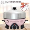 Hello Kitty電火鍋OT-520