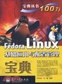 Fedora Linux基礎應用與配置管理寶典(簡體書)