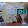 德國Feodora60%黑巧克力薄片薄片30片裝 225g 賭神巧克力 EDEL BITTER