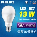 附發票 飛利浦 13W LED球泡 LED燈泡 舒視光 全新第七代 另售 舞光 LED崁燈 LED投射燈 LED壁燈