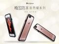 Richbox 炫彩系列二代極致防水殼 iPhone 6/6S-全黑