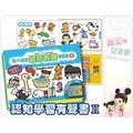 麗嬰兒童玩具館~幼教教具-風車圖書-我的幼幼認知有聲學習書Ⅱ-六大主題/家人動物樂器