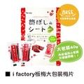 ★布莉熊★熱銷日本ifactory 大包梅片