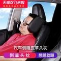 專用于16-18款豐田rav4榮放座椅側頭枕護頸枕睡覺頭枕可調節靠枕