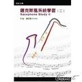 【小新樂器館】薩克斯風教學 薩克斯風系統學習(二)書+DVD ALTO TENOR 中音高音次中音都適用