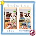 BBUY 日本 YEASTER 愛情物語 室內犬 狗狗飼料 2kg 原味毛髮健康配方 下標區 犬貓用品批發