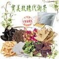 【草本部決明子茶包】寶美玫瑰代謝茶 茯苓 玫瑰 何首烏 麥門冬 決明子 茶包 代謝 油切