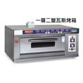 營業用一層二盤瓦斯烤箱烘箱另有電烤箱攪拌機發酵箱烤盤架