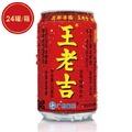 【買一送一、免運費】正宗王老吉植物涼茶310ml (二箱48入) 【官方授權】