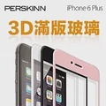 《PerSkinn》3D滿版康寧玻璃保護貼- iPhone 6/6s Plus-子夜黑