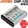 JOVEN  CNP-130 CASIO相機專用鋰電池
