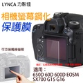 攝彩@佳能 Canon 60D 相機螢幕鋼化保護膜 650D 600D EOSM SX700 G15 G16 通用