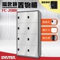 【金魚池】樹德SHUTER - 多功能鑰匙鎖置物櫃 FC-208K 櫃子/收納櫃/置物櫃/密碼櫃/鑰匙櫃/鎖櫃