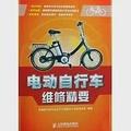 電動自行車維修精要
