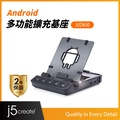 KaiJet j5create Android 多功能擴充基座 (JUD650)