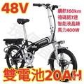 正步20吋48V 電動自行車 電動腳踏車 電動折疊腳踏車 電動折疊自行車 台中-高雄可約面交
