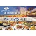 高雄蓮潭國際會館 荷漾西餐廳平日自助午晚通用餐券(假日加價)