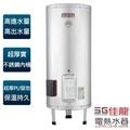 佳龍牌20加侖儲熱貯備型立地式電熱水器JS20-B