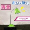【寄賣】FORA LED檯燈 TSK-A388A