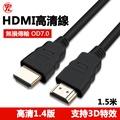 """""""宏晉3C""""高品質HDMI傳輸線1.5米/5米/10米 1.4版高清傳輸線 HDMI延長線 HDMI轉HDMI線"""