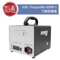 【樂器通】台製 Propowffer 600W-S 標準版 行動發電機