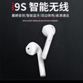 現貨i9s-tws升級款無線藍牙耳機  藍牙4.2蘋果Apple 安卓通用 bluetooth運動i9 i9s