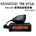 KENWOOD TM-V71A 〔VHF/UHF雙頻操作雙頻無線電車機 開機密碼 面板分離 進口車機〕TMV71A