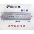 台灣製造 充電 電池 40138/充電電池/磷酸/鋰鐵/汽車/3.3V/10AH/LI-FE/電動腳踏車/電動摩托車