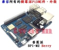 《德源科技》香蕉派 Banana Pi M2 Berry (BPI-M2 Berry) 四核開發板 尺寸兼容樹莓派Pi3