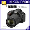 Nikon D5600 +18-140mm 國祥公司貨 APS-C 單眼相機 單眼 上網登錄送原電至12/31