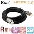 Xtwo  R系列 HDMI 2.0 3D/4K影音傳輸線 (2M)