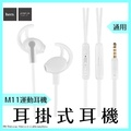 HOCO 浩酷 M11 耳掛式 重低音 運動 耳機 線控 通用 蘋果 安卓 運動耳機 耳掛式耳機 手機通用