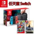 【Nintendo】任天堂Switch主機(台灣公司貨)+薩爾達傳說 曠野之息+超級瑪利歐 奧德賽 超值雙片組(主機收納包+立架+玻璃保護貼)