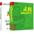 疯狂Android讲义 第4版+Android组件化架构2本书 android9.0编程教程书籍an