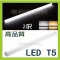 高品質T5 LED燈管2尺 層板燈 高亮度SMD LED投射燈 探照燈T8 崁燈 燈條 間接照明 燈泡【零極限照明】