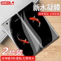 ZTE Sky Axon m tempered water condensate film folding double screen Z999 front