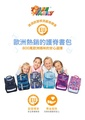 Tiger Family〔公爵〕超輕量護脊書包+文具袋+鉛筆盒/三年級/四年級/五年級適用【新款】