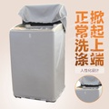 Panasonic XQB80-H8252 8kg Impeller Washing Machine Cover (Silver) Waterproof Sun-resistant Household Dirt-proof Cover