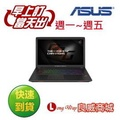 華碩 ASUS GL753VE / GL753VE-0021B7700HQ 17吋電競筆電(i7-7700/1050Ti/256G+1T/8G) 【送Off365】