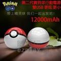 送吊繩 第二代大容量 Pokemon GO 寶可夢 行動電源 附吊繩及充電線 12000mAh 神奇寶貝球 發光電量顯示