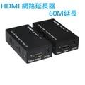 【生活家購物網】 HDMI 60公尺 60米 延長器 HDMI轉網路線延長  HDMI RJ45單網線延長