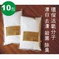 {任選} 【養生小舖】10包團購組》環保洗劑 活氧去漬~過碳酸鈉(1000g*10包)