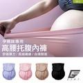 GIAT 台灣製高腰無痕托腹孕婦抗菌內褲M-L粉紅