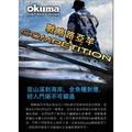 [新竹民揚釣具] 寶熊 okuma 戰略 COMPETETION 路亞竿 2節式 直柄 5尺6吋 / 6尺 賣場