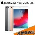 蘋果 APPLE IPAD MINI 2019版 256G LTE版 預購送皮套+保護貼 分期0利率 宅配免運