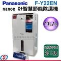 可議價【信源電器】11公升 Panasonic 國際牌 nanoe X+智慧節能 除濕機F-Y22EN