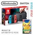 任天堂 Switch 電光藍/紅 + 精靈寶可夢 Let's Go!皮卡丘