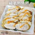 極好食❄福氣熟魚卵170-200g/份(解凍即食)►低脂冷盤小菜/免廚藝/上班族便利覆熱單品!!!