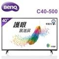 BenQ 40吋 FHD護眼黑湛屏液晶顯示器+視訊盒(C40-500)*送防水藍牙喇叭+HDMI線