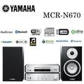 【YAMAHA山葉】MCR-N670 兩聲道HiFi音響